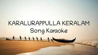 Karalurappulla Keralam Song Karaoke with Lyrics