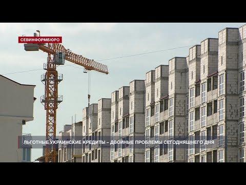 Мы должны Украине и России: льготные кредиты обернулись для севастопольцев двойными проблемами