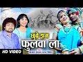 Bhagwat kashyap | Champa Nishad | Cg Song | Chhobe Jhan Fulwa La | New Chhattisgarhi Video Geet