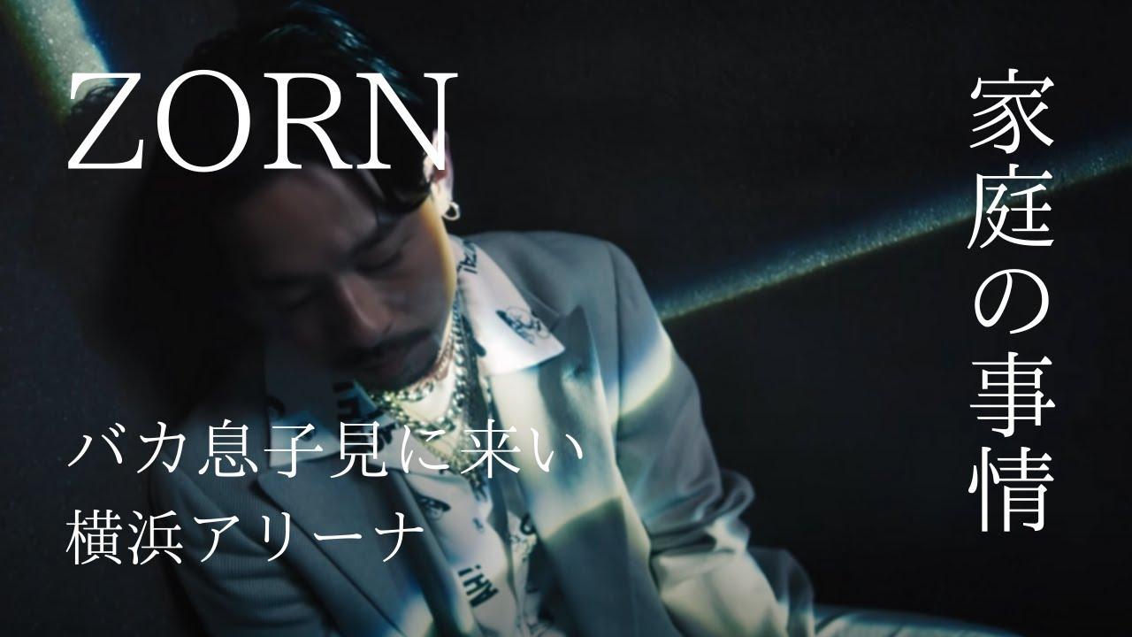 【ZORN】家庭の事情/最新曲を経ての感想(日本語ラップ解説)