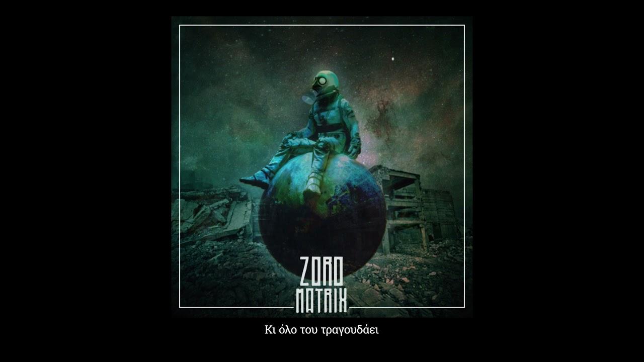 8. Zoro - Καλοκαιριάζει | Kalokairiazei (prod. by Low P)