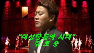 """김호중 """"대성당들의 시대"""" 뮤지컬"""