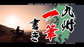 "【XT660Z】九州Long Touring Report2017 ""九州一筆書き"" 第三話 thumbnail"