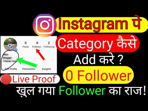 🔴Live Proof || How To Add Category In Instagram? || How To Increase Follower On Instagram?