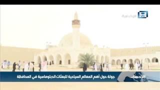 جولة حول أهم المعالم السياحية للبعثات الدبلوماسية في محافظة الأحساء