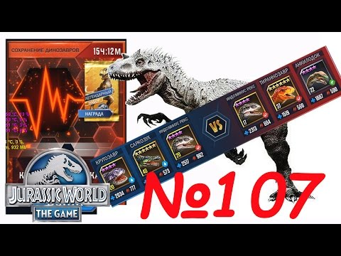 No Ko event Сохранение динозавров! Jurassic World The Game прохождение на русском 107 - и нарезка