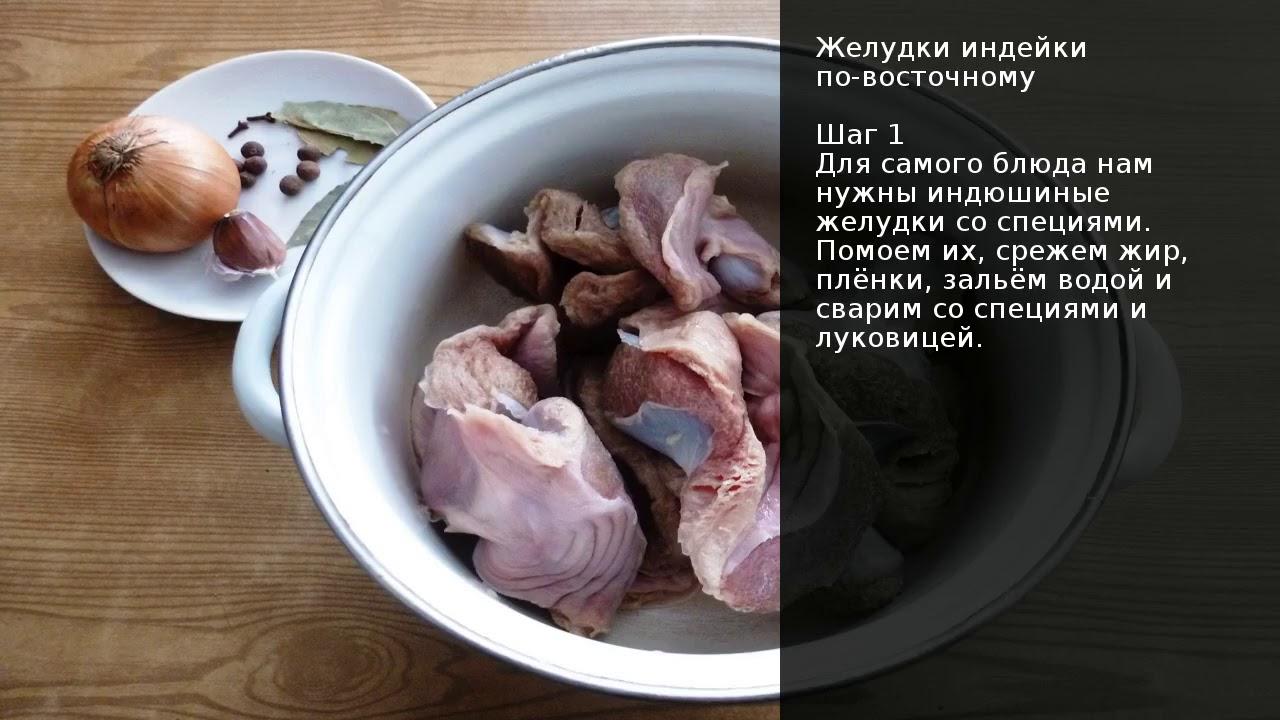 Желудки индейки по-восточному . Рецепт от шеф повара Максима Григорьева