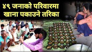 नेपालकै ठूलो परिवारमा कस्ले बनाउछ खाना?कती चाहिँन्छ सामान? Nepal's Largest Family Kitchen