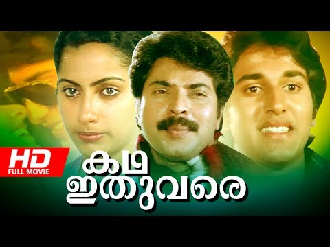 Malayalam Super hit Movie | Katha Ithuvare | Ft: Mammootty, Rahman , Madhu, Suhasini others
