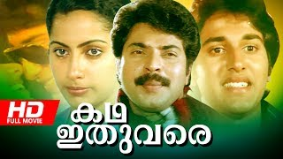 Malayalam Super hit Movie | Katha Ithuvare | Ft: Mammootty, Rahman , Madhu, Suhasini others