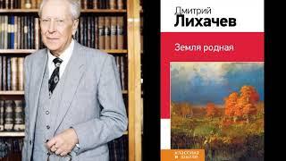 """Дмитрий Лихачёв """"Земля родная"""" (Главы из книги)"""