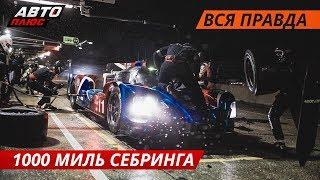 Россия на подиуме! Команда SMP Racing на 1000 миль Себринга | Своими глазами