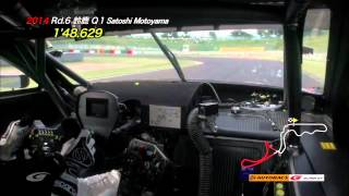 SUPER GT 2014 ONBOARD Rd6 Suzuka  [Q1 1