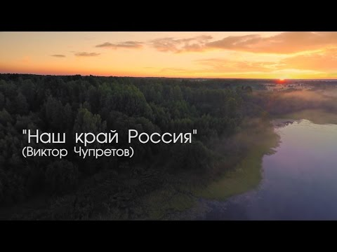 Песня Наш край родной