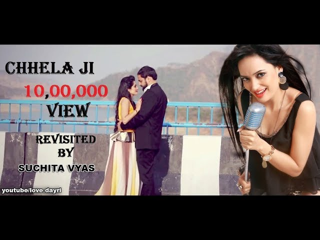 Chhela Ji Revisited by Shuchita Vyas | Pre-Wedding Song| Love Dayri 2017 | Part 20