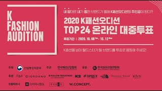2020 K패션 오디션 Top24 - 신한대 패션디자인…