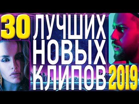 ТОП 30 ЛУЧШИХ НОВЫХ КЛИПОВ 2019 года. Самые горячие видео страны. Главные русские хиты.