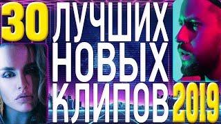 ТОП 30 ЛУЧШИХ НОВЫХ КЛИПОВ 2019 года Самые горячие видео страны Главные русские хиты