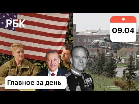 Делегация США в Донбассе и