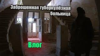 VLOG: Сталк заброшенная туберкулёзная Больница. Бауск