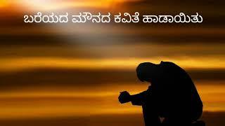 Wts app status #kannada best feeling#!!!!Bareyada mounada kavithe !!!