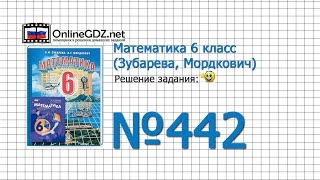 Задание № 442 - Математика 6 класс (Зубарева, Мордкович)
