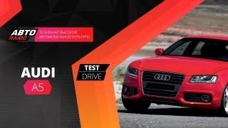 Тест-драйв Audi A5 (Наши тесты)