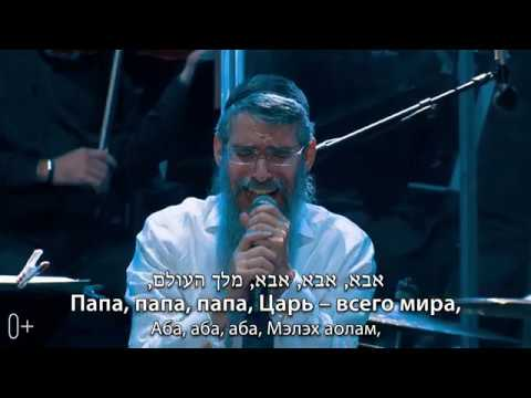 Музыка, которая цепляет до глубины души! Авраам Фрид - Папа