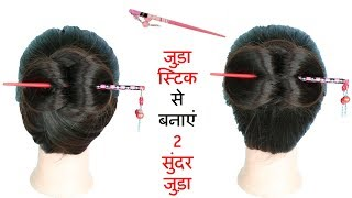 2 cute and easy juda hairstyle from juda stick || cute hairstyles || easy hairstyles || hairstyle