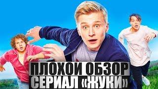 ПЛОХОЙ ОБЗОР - Сериал ЖУКИ