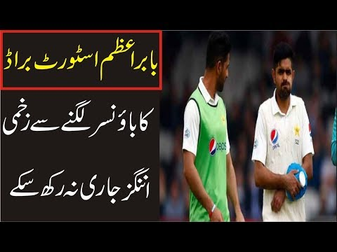 Babar Azam  out of England series with wrist injury