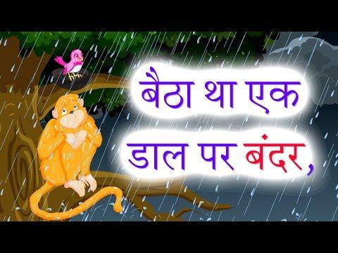 बैठा था एक  डाल पर बंदर | Hindi Baalgeet | Hindi Poem For Kids | Hindi Kavita | Kidda Junction