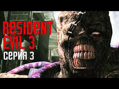 Resident Evil 3 HD Remaster. Прохождение 3. Мертвый город.