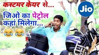 कस टमर क यर स ज ओ क प ट र ल कह म ल ग part 5 fun friend india
