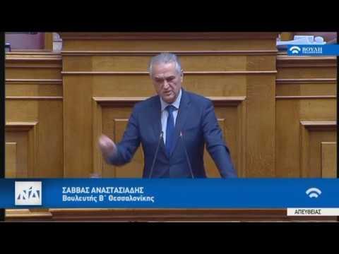 Ομιλία του Σ. Αναστασιάδη στην Ολομέλεια της βουλής για τη δημιουργία ανεξάρτητου Δ. Σοχού
