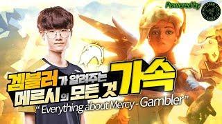 [Seoul Dynasty] 겜블러 메르시 가속 강의 powered by Team Razer
