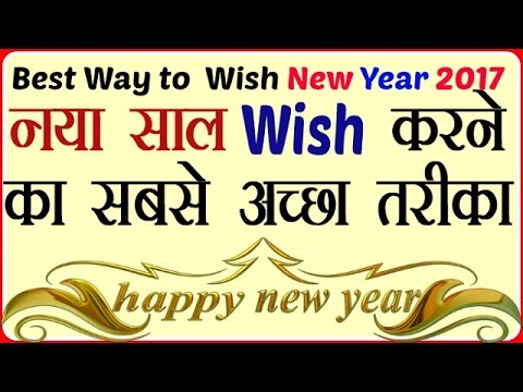 New Year  Live Wallpaper And Wishes App   नये साल का लाइव वाॅलपेपर और दोस्तो को शुभकामनाएॅ दीजिए