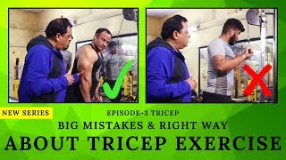 Big Mistakes & Right Way |Episode-3 Tricep Series| About Tricep Exercise