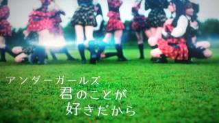 AKB48の14th シングル「RIVER」のカップリング。 高城亜樹をセンターと...