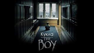 Кукла (The Boy) 2016. Трейлер (Русская озвучка)