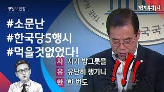 한국당 5행시 발표!