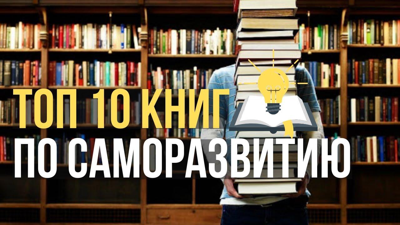 🔥Лучшие Книги Для Саморазвития. ТОП-10