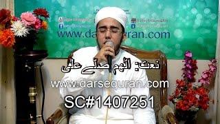 """(SC#1407251) Naat """"Allah Huma Sale Ala"""" - Hafiz Abdul Qadir"""