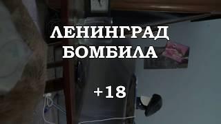 Ленинград Бомбила +18