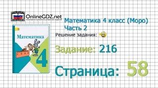 Страница 58 Задание 216 – Математика 4 класс (Моро) Часть 2