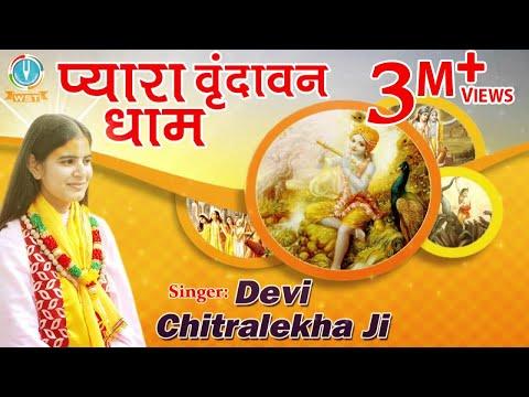ब्यूटीफुल दिल को छू जाने वाला भजन -- Pyara Vrindavan Dham -- प्यारा वृंदावन धाम #Devi Chitralekhaji