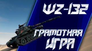 WZ-132 БЕШЕННАЯ ТАБУРЕТКА [ World of Tanks ]