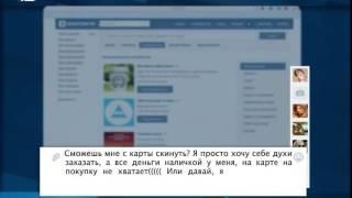 """В """"Вконтакте"""" орудуют мошенники, которые выпрашивают деньги у интернет-друзей"""