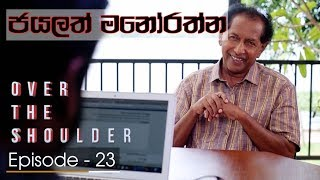 Over The Shoulder | Episode 23 - Jayalath Manorathna - (2018-06-24) | ITN Thumbnail