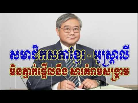 Cambodia News Today: RFI Radio France International Khmer Night Thursday 05/18/2017